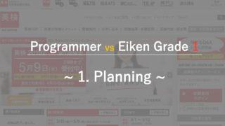 eiken-grade1-ep1