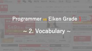 eiken-grade1-ep2
