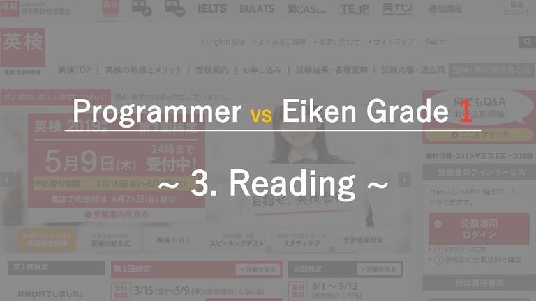 eiken-grade1-ep3
