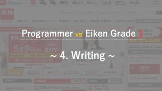eiken-grade1-ep4