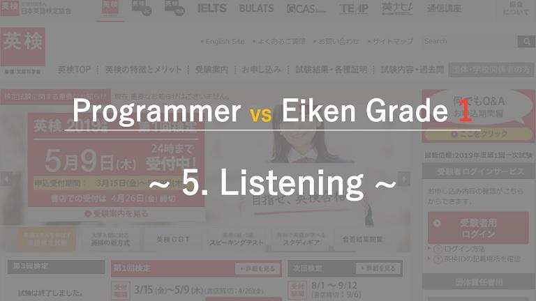 eiken-grade1-ep5