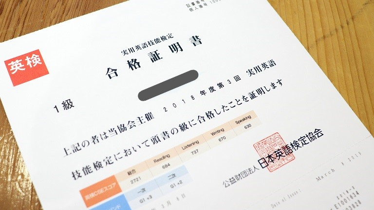 eiken-certificate