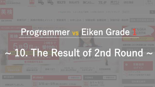 eiken-grade1-ep10