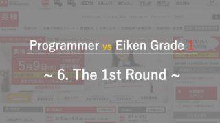 eiken-grade1-ep6
