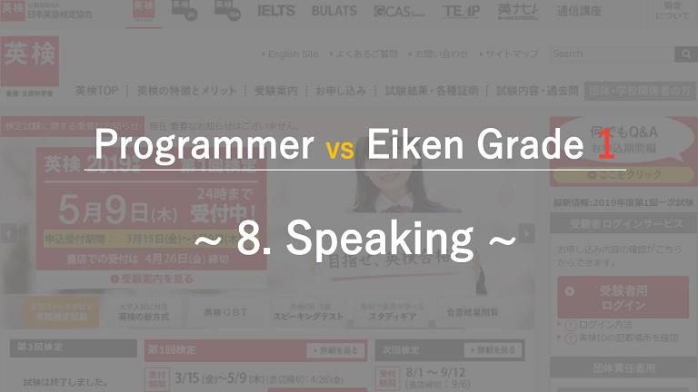 eiken-grade1-ep8