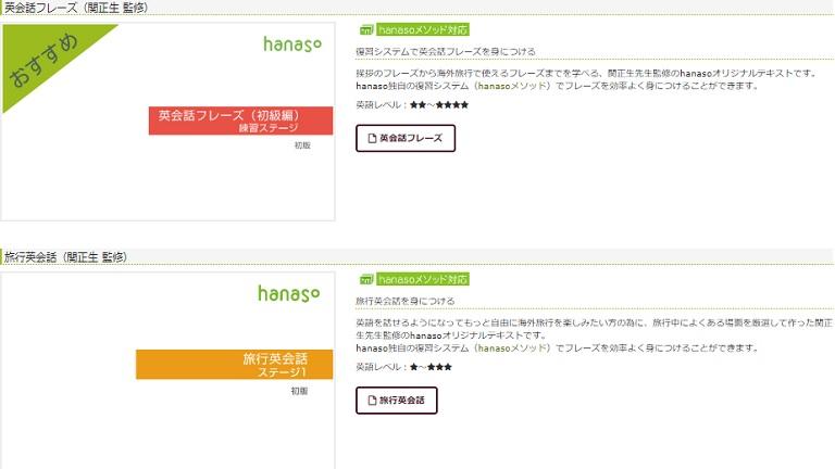 hanaso-review1-1
