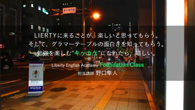 liberty-english-academy-foundation-class