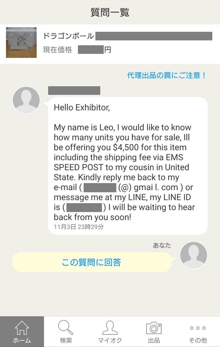 nigerian-internet-scam1