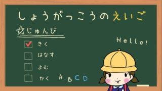preparation-for-elementary-school-english