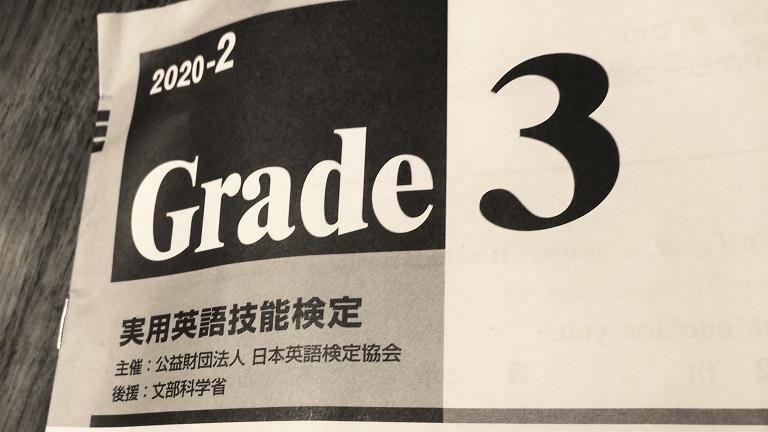 kids-eiken-grade3-15