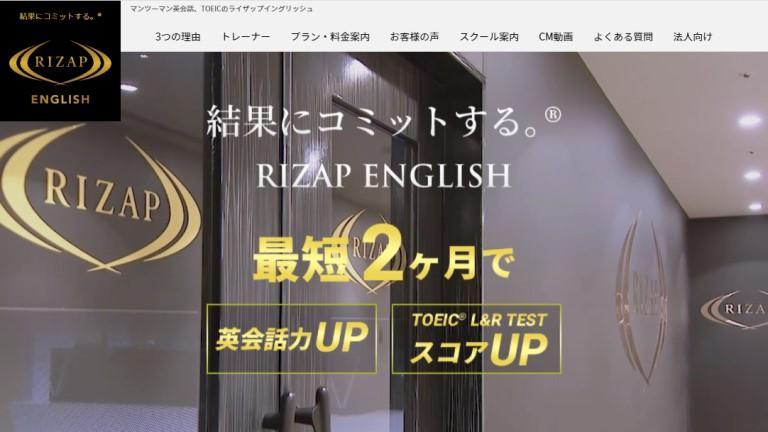 top-rizap-english