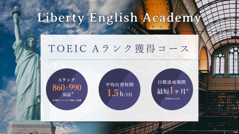 liberty-english-academy-toeic-course